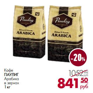 технология, рейтинг зернового кофе для кофемашины 2015 после официальной