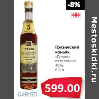 Купить Грузинский Коньяк В Москве