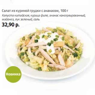 Рецепты салат куриная грудка с ананасом