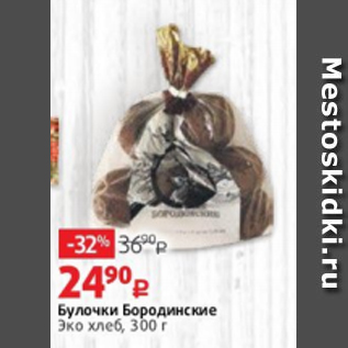 Акция - Булочки Бородинские Эко хлеб, 300 г