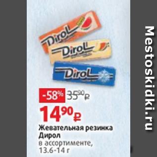 Акция - Жевательная резинка Дирол в ассортименте, 13.6-14 г