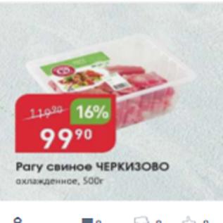 Акция - Рагу свиное Черкизово
