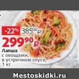 Скидка: Лапша с овощами, в устричном соусе