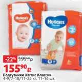 Магазин:Виктория,Скидка:Подгузники Хаггис Классик 4-9/7-18/11-25 кг, 11-16 шт.