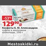 Виктория Акции - Конфеты Б. Ю. Александров суфле в молочном шоколаде, 200 г