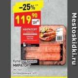Магазин:Дикси,Скидка:Купаты свиные МИРАТОРГ