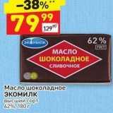 Магазин:Дикси,Скидка:Масло шоколадное ЭКомилк