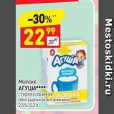 Магазин:Дикси,Скидка:Молоко АГУША