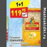Магазин:Дикси,Скидка:Пельмени ЛОЖКАРЕВЪ
