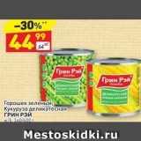 Магазин:Дикси,Скидка:Горошек зеленый; Кукуруза деликатесная ГРИН РЭЙ