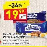 Магазин:Дикси,Скидка:Печенье-сэндвич СУПЕР-КОНТИК