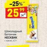 Магазин:Дикси,Скидка:Шоколадный батончик НЕСКВИК