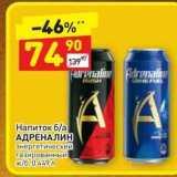 Скидка: Напиток 6/а АДРЕНАЛИН энергетический