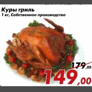 На диете курицу гриль