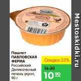 Магазин:Карусель,Скидка:Паштет, Павловская Ферма