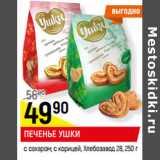 Магазин:Верный,Скидка:ПЕЧЕНЬЕ УШКИ с сахаром; с корицей, Хлебозавод 28