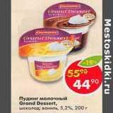 Магазин:Пятёрочка,Скидка:Пудинг молочный Grand Dessert 5,2%