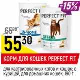 КОРМ ДЛЯ КОШЕК PERFECT FIT , Вес: 190 г