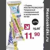 Магазин:Оливье,Скидка:Сырок Ростагроэкспорт Творожный глазированный 45-50 г
