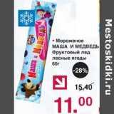 Магазин:Оливье,Скидка:Мороженое Маша и Медведь