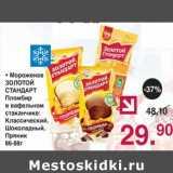 Магазин:Оливье,Скидка:Мороженое Золотой Стандарт пломбир