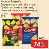 Чипсы Estrella , Вес: 125 г