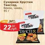 Сухарики Хрустим Твистер, Вес: 45 г