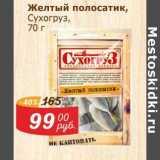 Желтый полосатик, Сухогруз