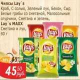 Чипсы Lay's / Lay's Maxx