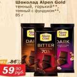 Шоколад Alpen Gold , Вес: 85 г