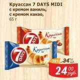 Круассан 7 Days  Midi , Вес: 65 г