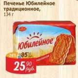 Печенье Юбилейное , Вес: 134 г