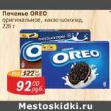 Печенье Oreo , Вес: 228 г