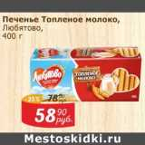 Печенье Топленое молоко, Любятово, Вес: 400 г