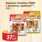 Баранки Семейка ОЗБИ , Вес: 300 г