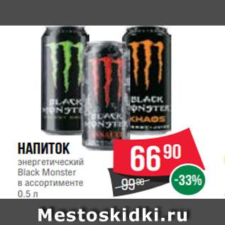 Акция - Напиток  энергетический  Black Monster  в ассортименте  0.5 л