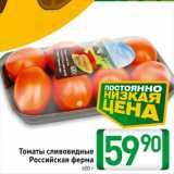Скидка: Томаты сливовидные Российская ферма