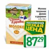 Скидка: Молоко топленое Домик в деревне 3,2%