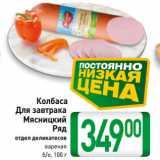 Скидка: Колбаса Для завтрака Мясницкий Ряд   вареная