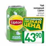 Билла Акции - Чай холодный Lipton зеленый ж/б