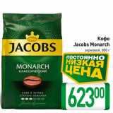 Билла Акции - Кофе Jacobs Monarch зерновой