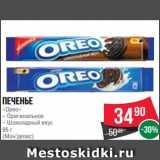 Скидка: Печенье «Орео» – Оригинальное – Шоколадный вкус 95 г (Мон'делис)