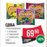 Spar Акции - Сдоба «Наслаждение» – с вишней – с черникой – с лимоном 230 г (Каравай)