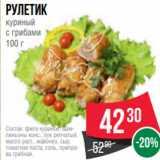 Spar Акции - Рулетик куриный с грибами 100 г