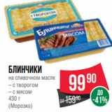 Spar Акции - Блинчики на сливочном масле – с творогом – с мясом 430 г (Морозко)