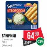 Spar Акции - Блинчики с творогом 370 г (Морозко)