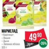 Скидка: Мармелад «Ударница» – Вишня – Дыня – Зеленое яблоко 325 г