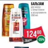 Скидка: Бальзам для волос L'Oreal Elseve в ассортименте 200 мл