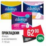 Магазин:Spar,Скидка:Прокладкии Always в ассортименте 7–10 шт.