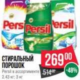 Скидка: Стиральный порошок Persil в ассортименте 2.43 кг; 3 кг